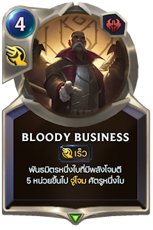 Bloody Business