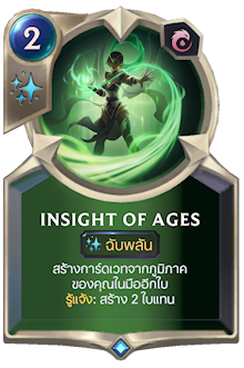 Insight of Ages
