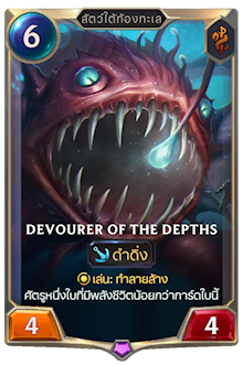 Devourer of the Depths