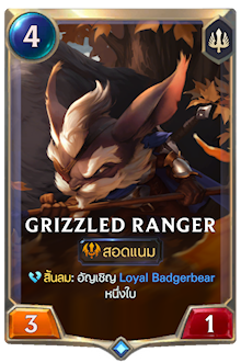 Grizzled Ranger